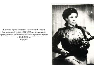 Клыкова Ирина Ивановна- участница Великой Отечественной войны 1941-1945 гг., ...