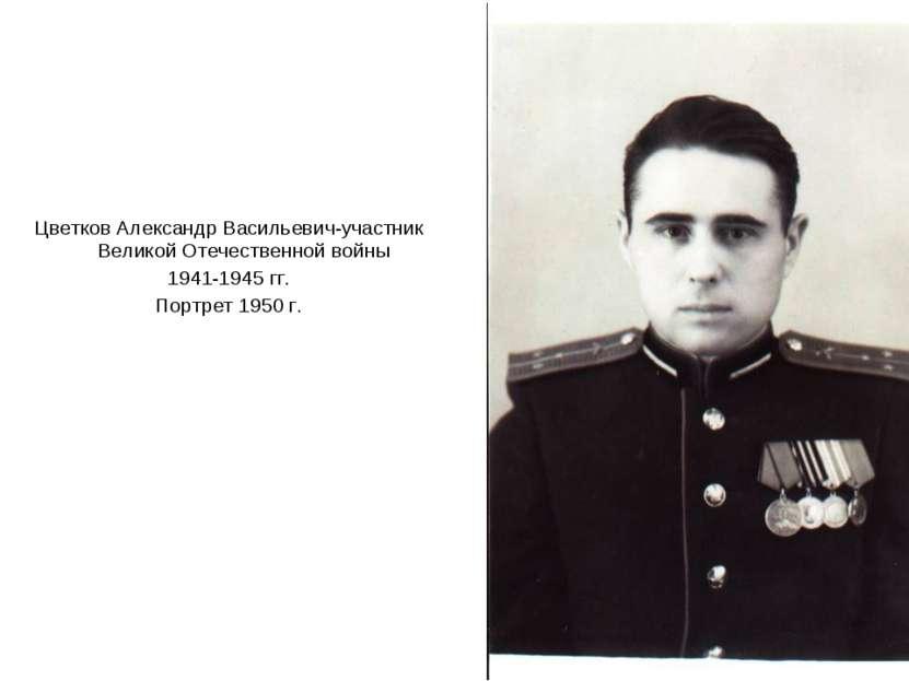 Цветков Александр Васильевич-участник Великой Отечественной войны 1941-1945 г...