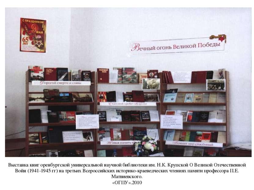 Выставка книг оренбургской универсальной научной библиотеки им. Н.К. Крупской...