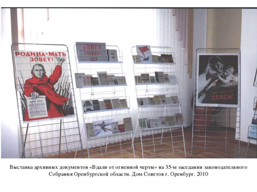 Выставка архивных документов «Вдали от огненной черты» на 35-м заседании зако...