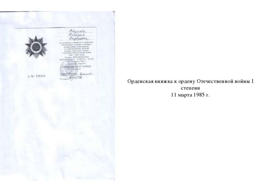 Орденская книжка к ордену Отечественной войны I степени 11 марта 1985 г.