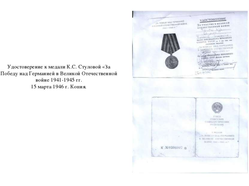 Удостоверение к медали К.С. Стуловой «За Победу над Германией в Великой Отече...
