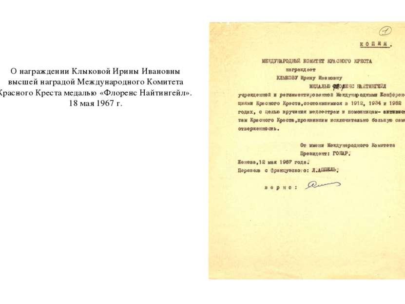 О награждении Клыковой Ирины Ивановны высшей наградой Международного Комитета...