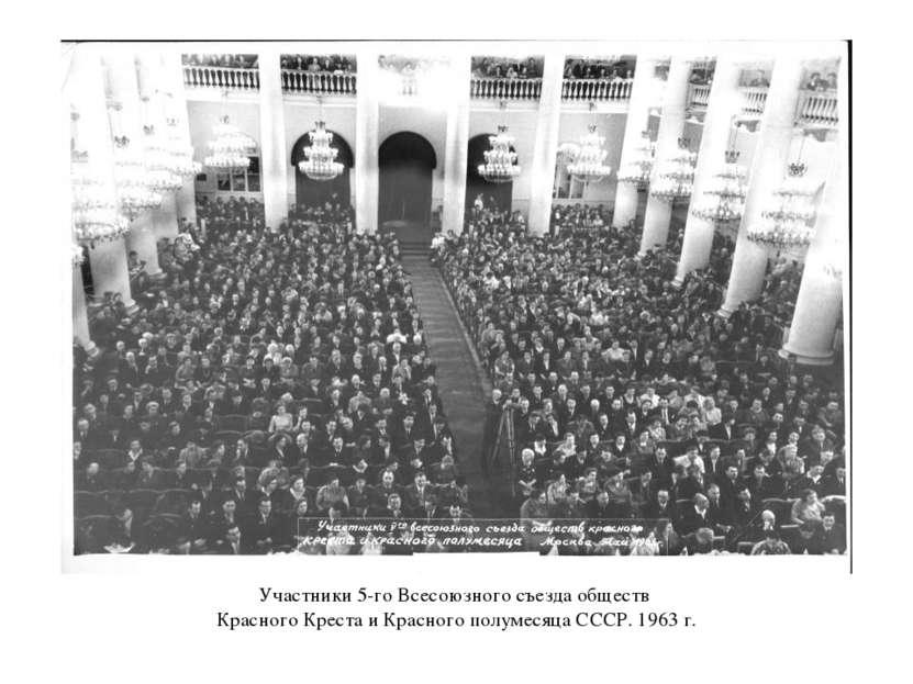 Участники 5-го Всесоюзного съезда обществ Красного Креста и Красного полумеся...