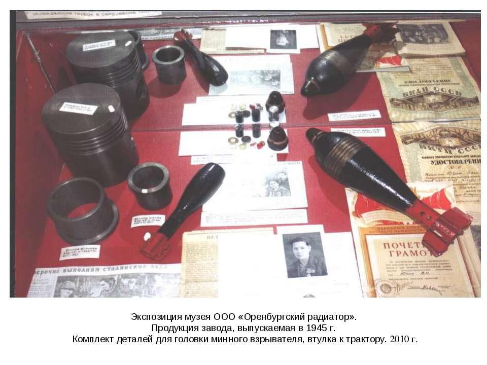 Экспозиция музея ООО «Оренбургский радиатор». Продукция завода, выпускаемая в...