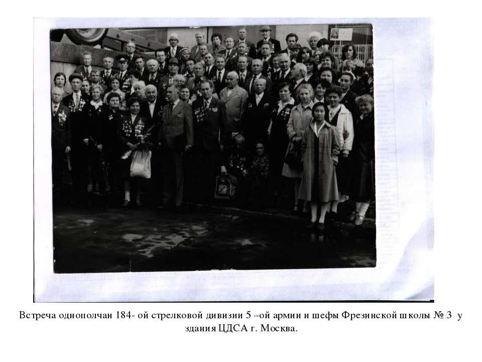 Встреча однополчан 184- ой стрелковой дивизии 5 –ой армии и шефы Фрезинской ш...