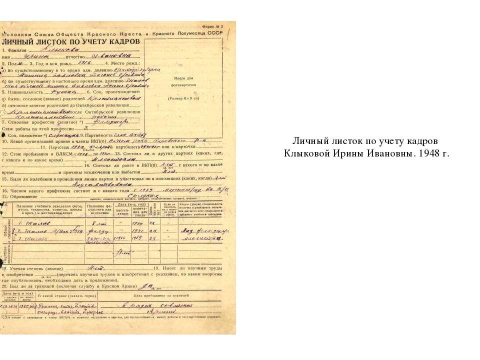 Личный листок по учету кадров Клыковой Ирины Ивановны. 1948 г.