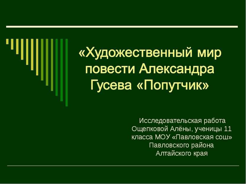 Исследовательская работа Ощепковой Алёны, ученицы 11 класса МОУ «Павловская с...