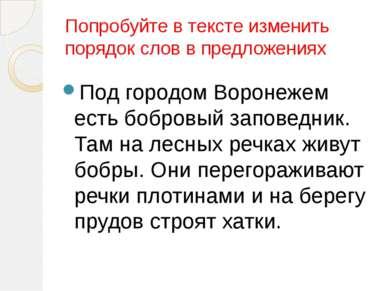 Попробуйте в тексте изменить порядок слов в предложениях Под городом Воронеже...
