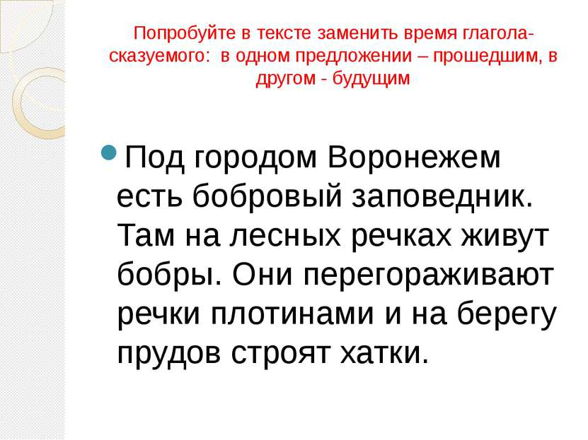 Попробуйте в тексте заменить время глагола-сказуемого: в одном предложении – ...