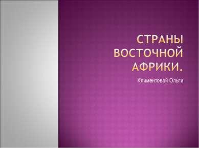 Климентовой Ольги