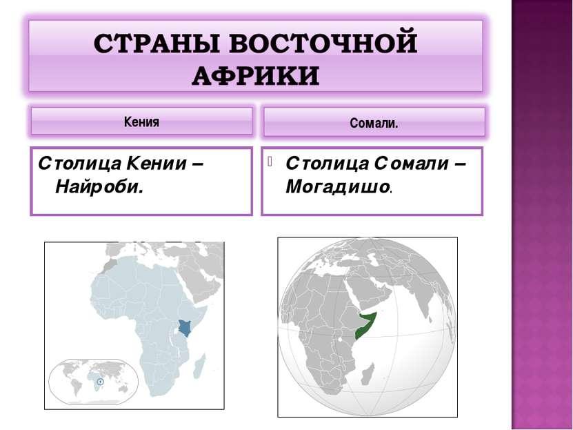 Столица Кении – Найроби. Столица Сомали – Могадишо.