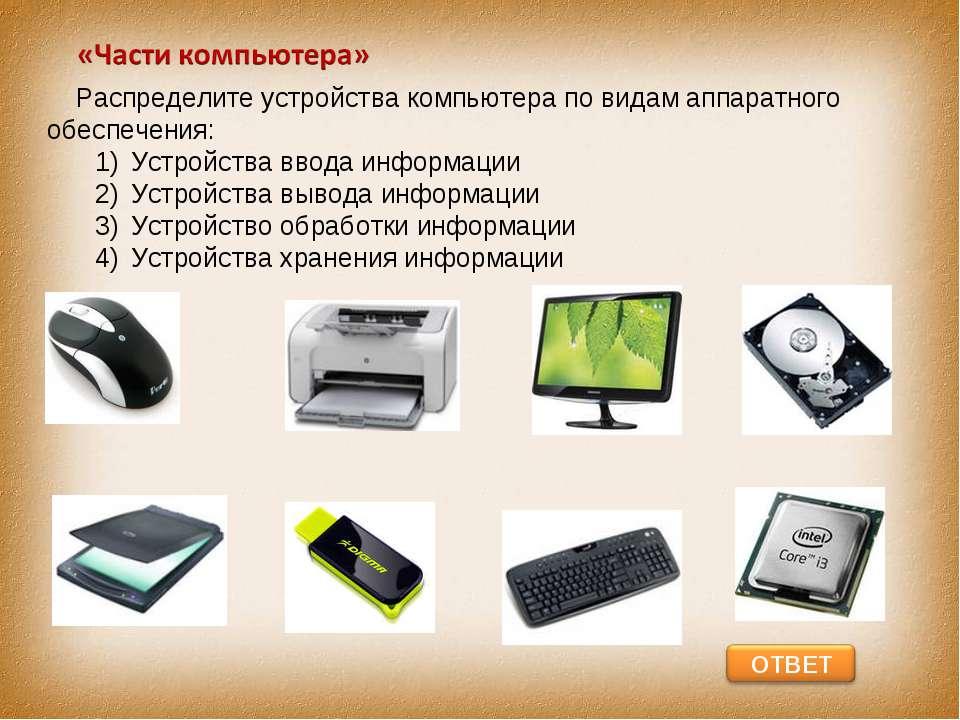 Распределите устройства компьютера по видам аппаратного обеспечения: Устройст...