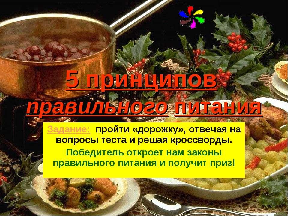 5 принципов правильного питания Задание: пройти «дорожку», отвечая на вопросы...