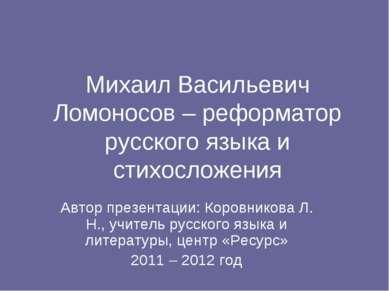 Михаил Васильевич Ломоносов – реформатор русского языка и стихосложения Автор...