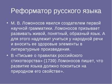 Реформатор русского языка М. В. Ломоносов явился создателем первой научной гр...
