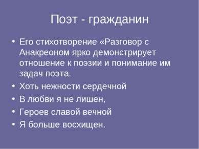 Поэт - гражданин Его стихотворение «Разговор с Анакреоном ярко демонстрирует ...