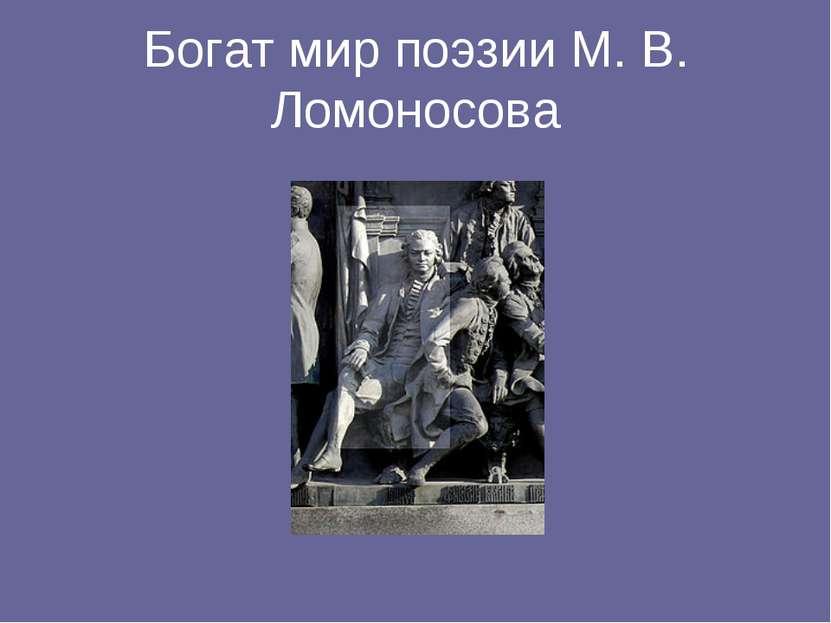 Богат мир поэзии М. В. Ломоносова
