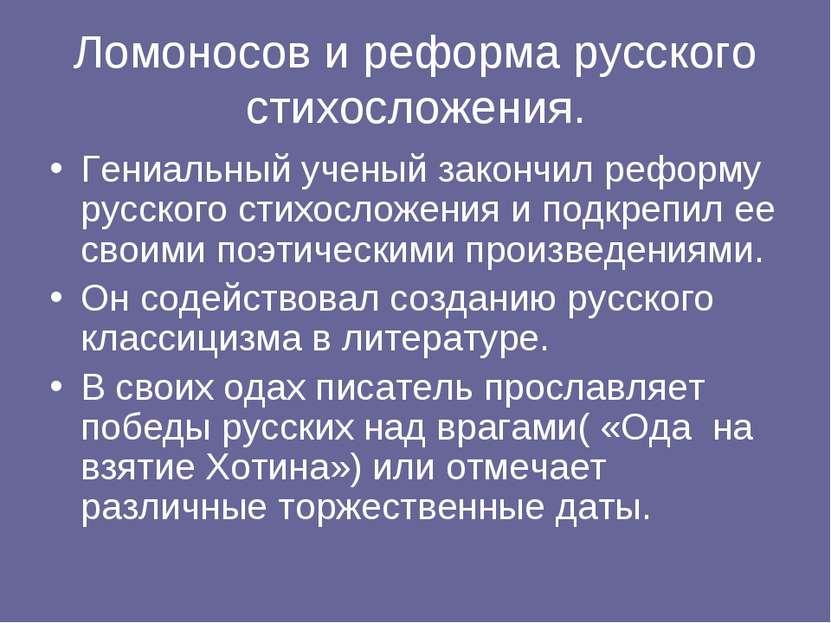 Ломоносов и реформа русского стихосложения. Гениальный ученый закончил реформ...
