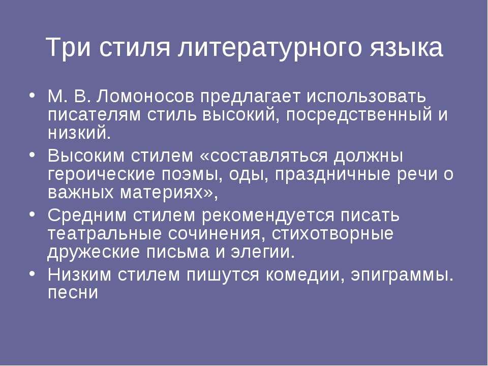 Три стиля литературного языка М. В. Ломоносов предлагает использовать писател...