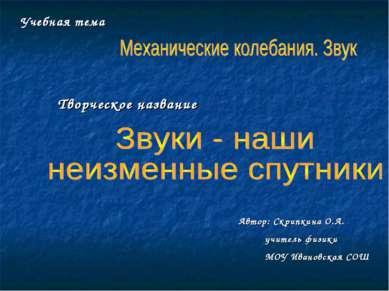 Творческое название Автор: Скрипкина О.А. учитель физики МОУ Ивановская СОШ У...