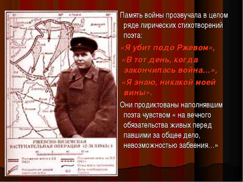 Память войны прозвучала в целом ряде лирических стихотворений поэта: «Я убит ...