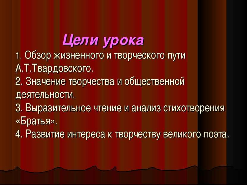 Цели урока 1. Обзор жизненного и творческого пути А.Т.Твардовского. 2. Значен...