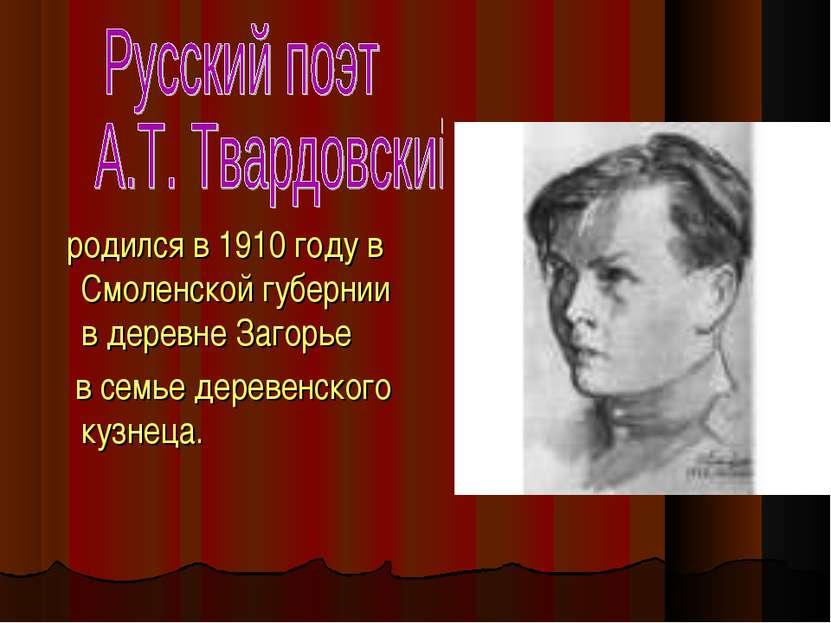 родился в 1910 году в Смоленской губернии в деревне Загорье в семье деревенск...
