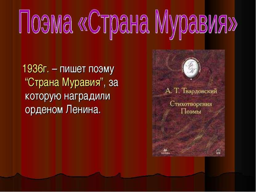 """1936г. – пишет поэму """"Страна Муравия"""", за которую наградили орденом Ленина."""