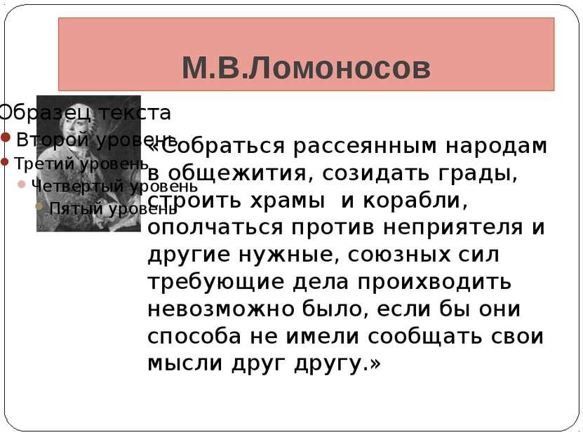 М.В.Ломоносов «Собраться рассеянным народам в общежития, созидать грады, стро...