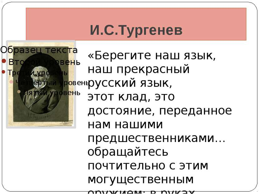 И.С.Тургенев «Берегите наш язык, наш прекрасный русский язык, этот клад, это ...
