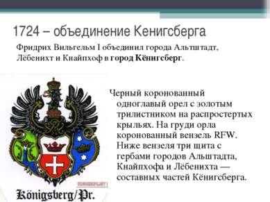 1724 – объединение Кенигсберга Черный коронованный одноглавый орел с золотым ...