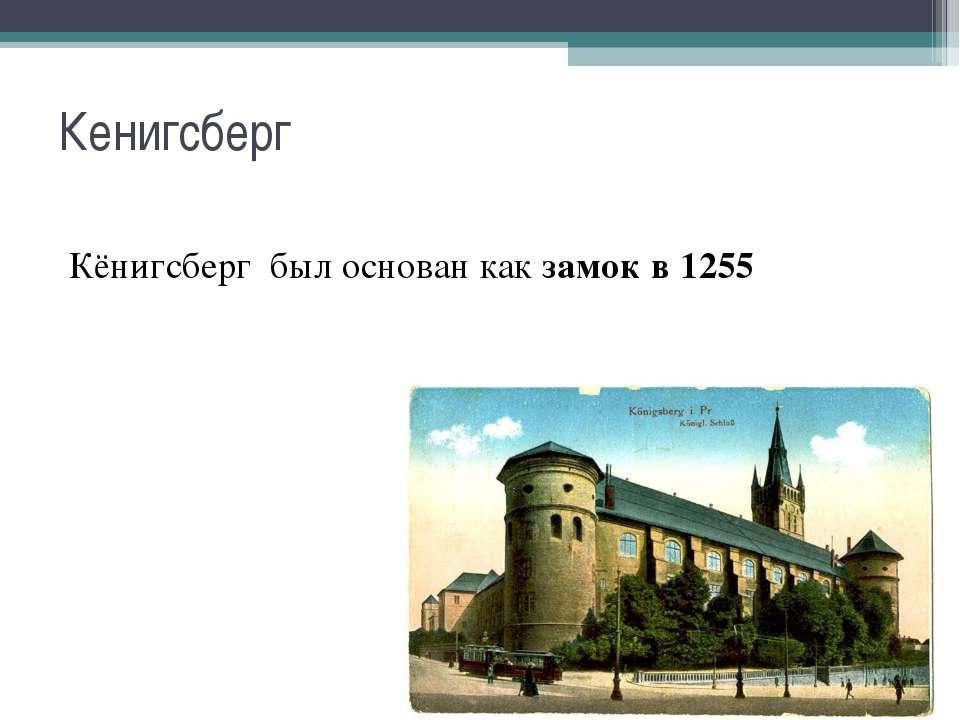 Кенигсберг Кёнигсберг был основан как замок в 1255