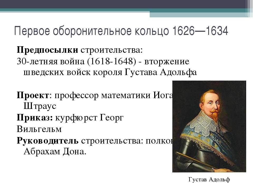 Первое оборонительное кольцо 1626—1634 Предпосылки строительства: 30-летняя в...