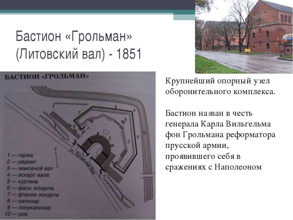 Бастион «Грольман» (Литовский вал) - 1851 Крупнейший опорный узел оборонитель...