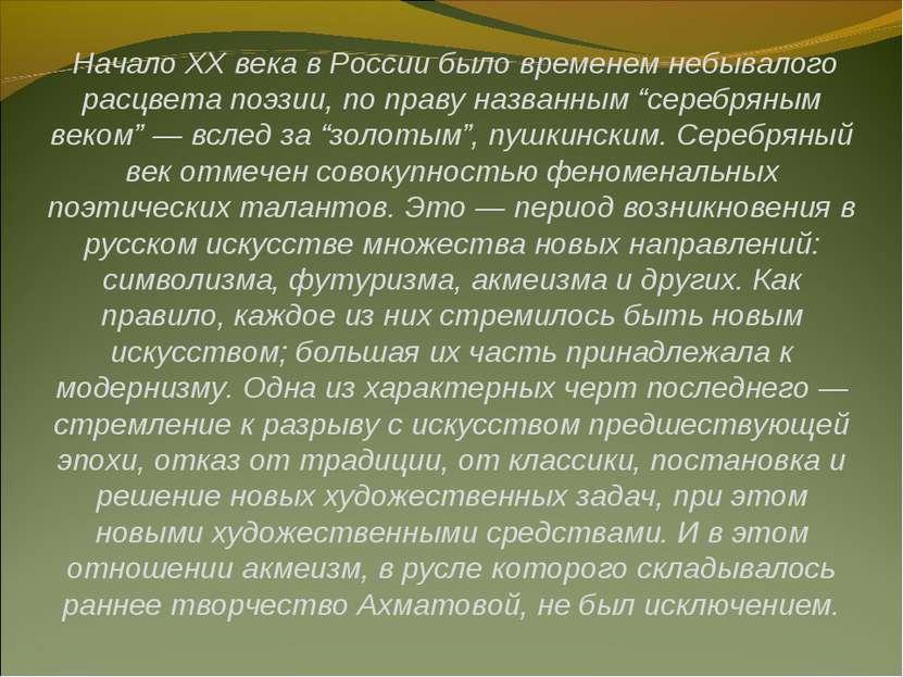 Начало XX века в России было временем небывалого расцвета поэзии, по праву на...