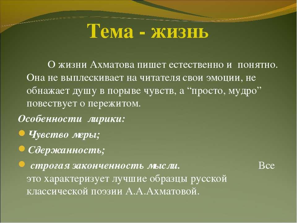 Тема - жизнь О жизни Ахматова пишет естественно и понятно. Она не выплескивае...