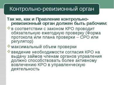 Контрольно-ревизионный орган Так же, как и Правление контрольно-ревизионный о...
