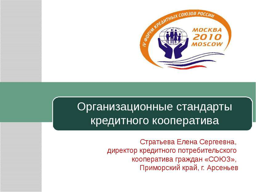 Организационные стандарты кредитного кооператива Стратьева Елена Сергеевна, д...