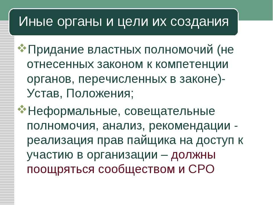 Иные органы и цели их создания Придание властных полномочий (не отнесенных за...