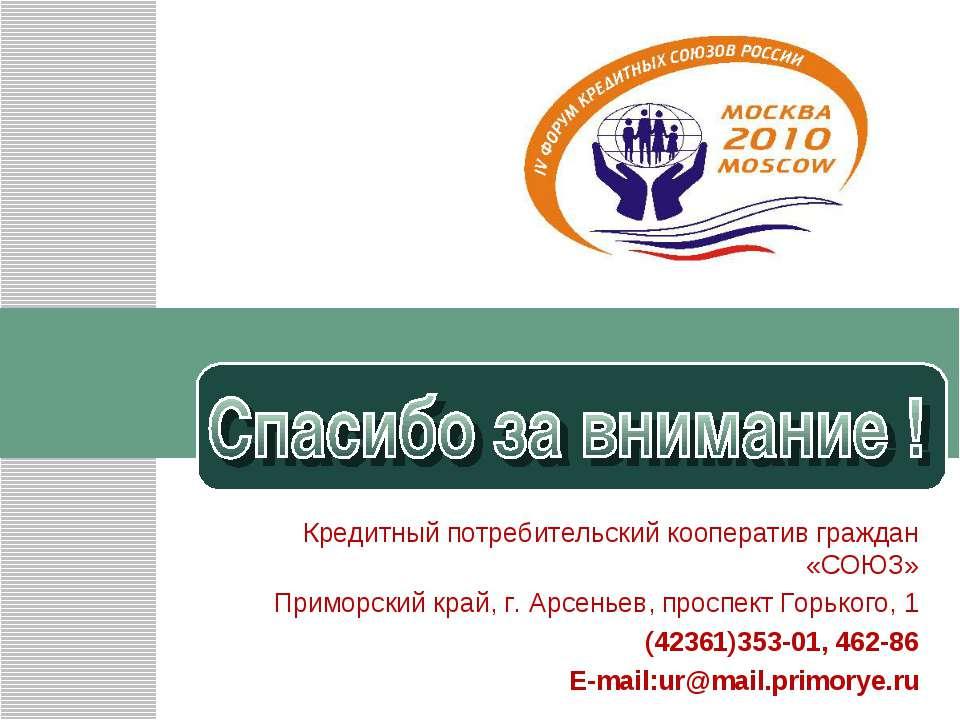 Кредитный потребительский кооператив граждан «СОЮЗ» Приморский край, г. Арсен...