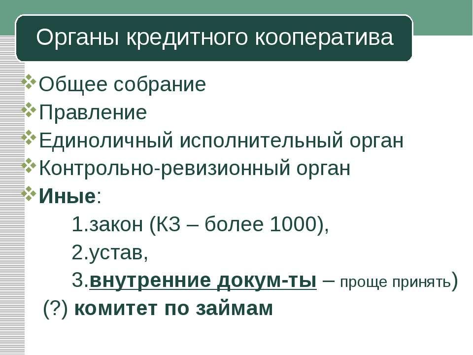 Органы кредитного кооператива Общее собрание Правление Единоличный исполнител...