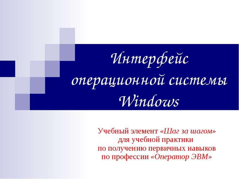 Интерфейс операционной системы Windows Учебный элемент «Шаг за шагом» для уче...