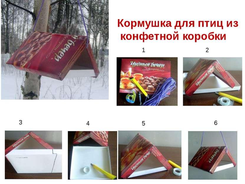 Кормушка для птиц из конфетной коробки 1 2 4 3 5 6