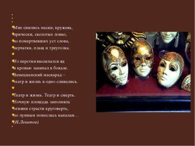 Мне снились маски, кружева, прически, сколотые ловко, из помертвевших у...