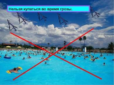 Нельзя купаться во время грозы.