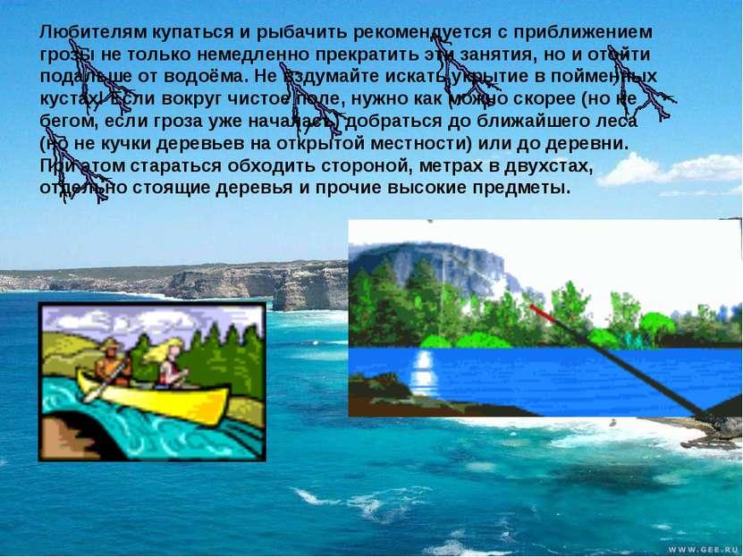 Любителям купаться и рыбачить рекомендуется с приближением грозы не только не...