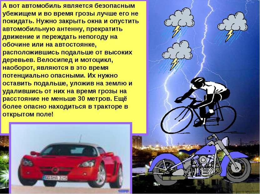 А вот автомобиль является безопасным убежищем и во время грозы лучше его не п...