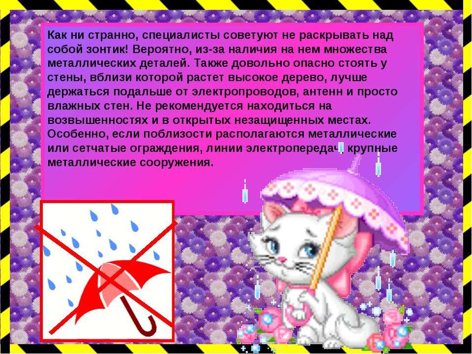 Как ни странно, специалисты советуют не раскрывать над собой зонтик! Вероятно...