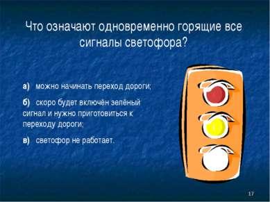 * Что означают одновременно горящие все сигналы светофора? а) можно начинать ...
